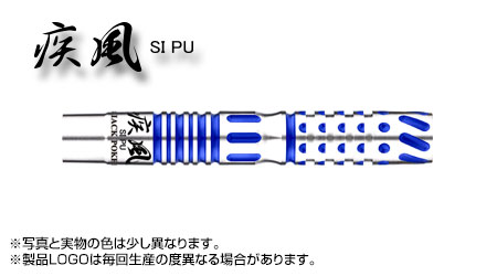 MAGIC Series 90T 疾風 SI PU Blue